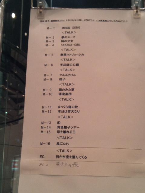猫森集会2014 Cプロ2日目