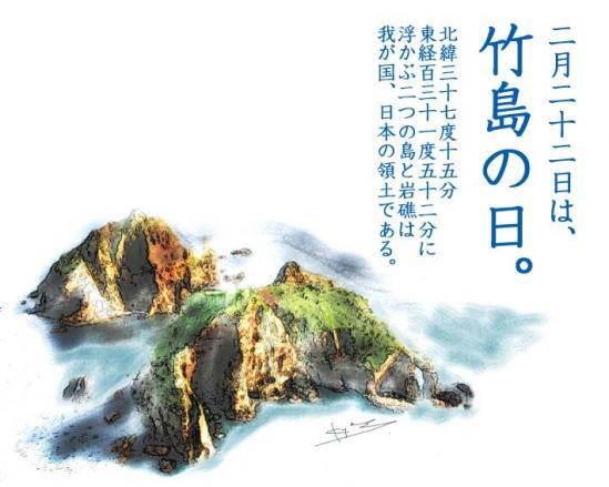 20120207082506d8e 550 竹島