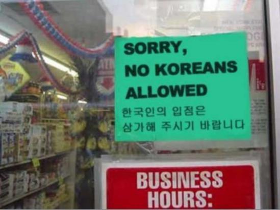 Sorry-No-koreans-Allowed_.jpg