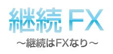 継続FX ~継続はFXなり~