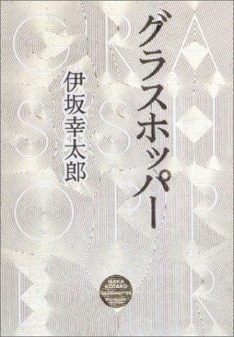 伊坂幸太郎【グラスホッパー】
