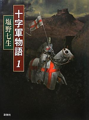 塩野七生【十字軍物語1】