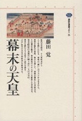 藤田寛【幕末の天皇】