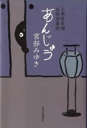 宮部みゆき【あんじゅう―三島屋変調百物語事続】