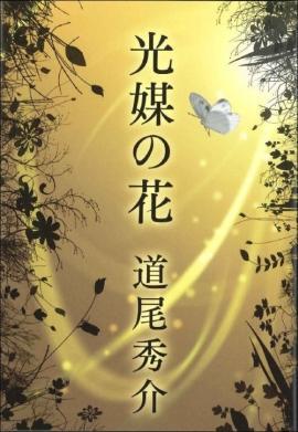 道尾秀介【光媒の花】