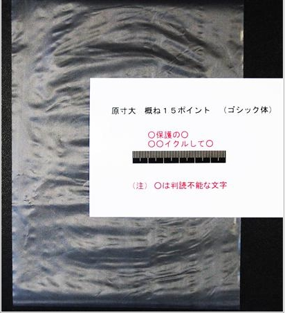 公開されたビニールの断片