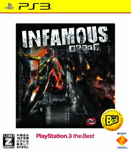 PS3【INFAMOUS~悪名高き男~】