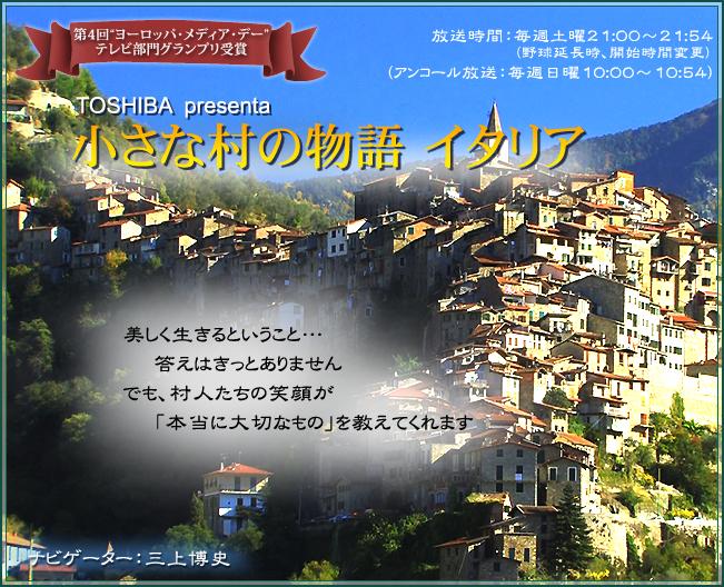 イタリアの小さな村の物語