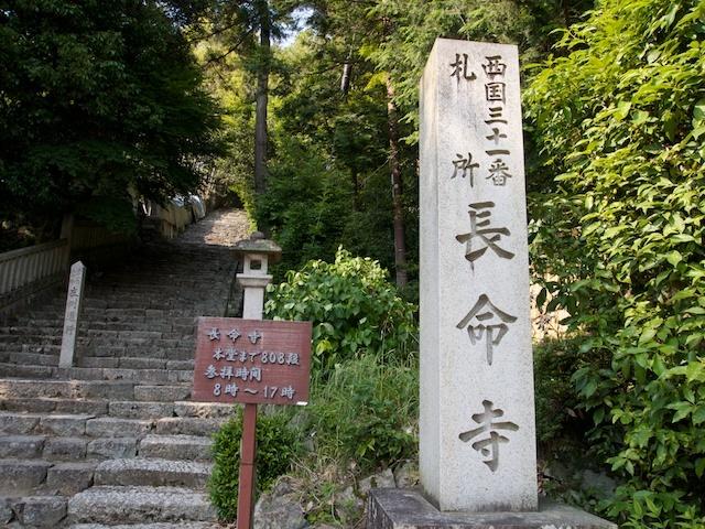 放浪王-長命寺入口2