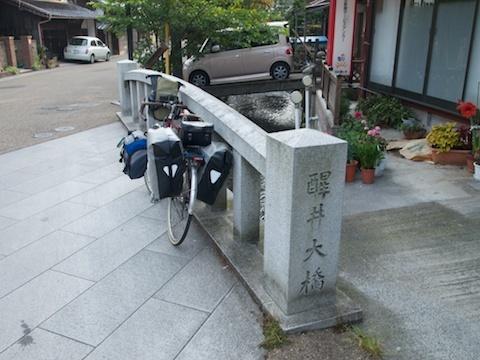 放浪王-醒井大橋