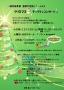 s-2014.12.13 クリスマスチャリティちらし1