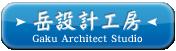 岳設計工房【栃木県佐野市】のホームページ