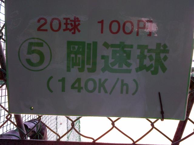 元町バッティングセンター1