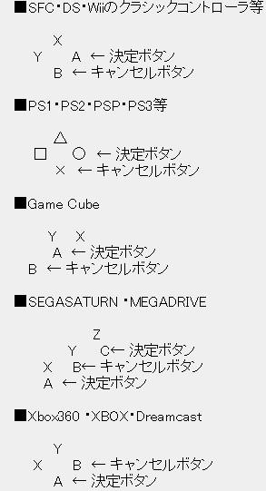 ゲーム コントローラー ボタン