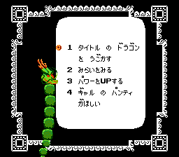 ドラゴンボール神龍の謎0245