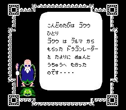 ドラゴンボール神龍の謎0291