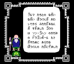 ドラゴンボール神龍の謎0290
