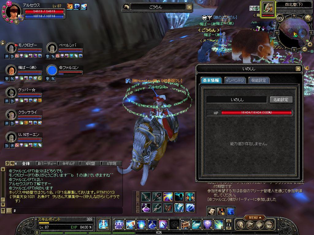 SRO[2010-09-03 21-37-37]_84