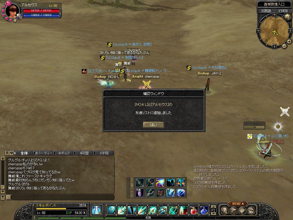 SRO[2010-10-02 22-09-08]_39