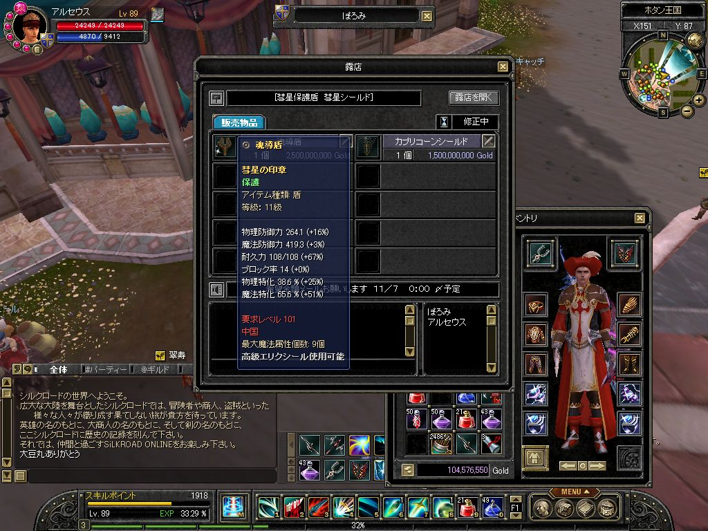 SRO[2010-11-05 16-50-29]_75