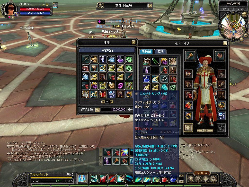 SRO[2010-11-30 15-27-01]_07