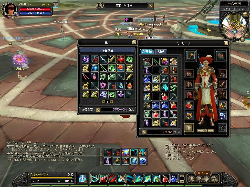 SRO[2010-11-30 15-28-08]_63