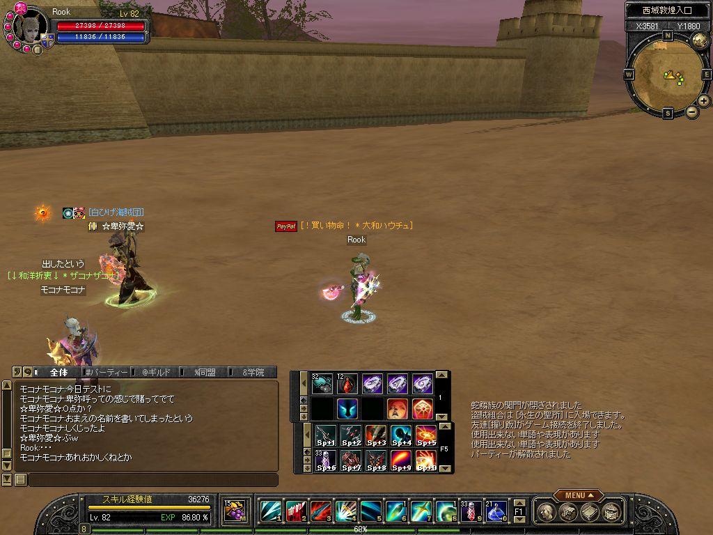 SRO[2012-05-31 23-10-52]_85