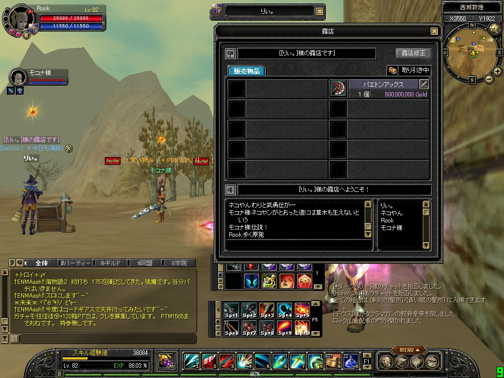 SRO[2012-06-03 19-59-06]_11