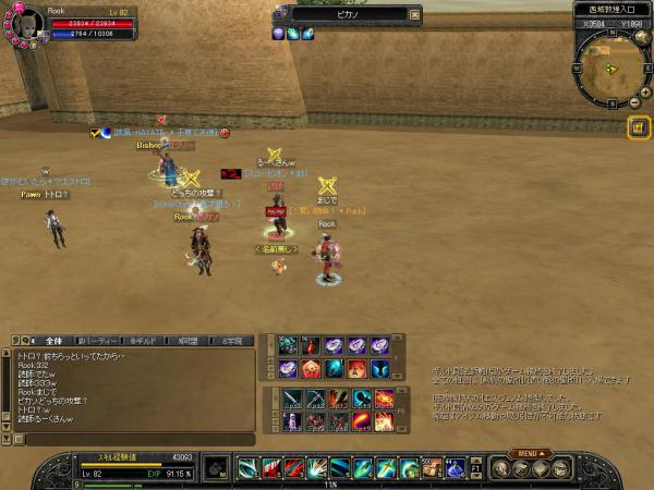 SRO[2012-08-06 20-05-42]_61
