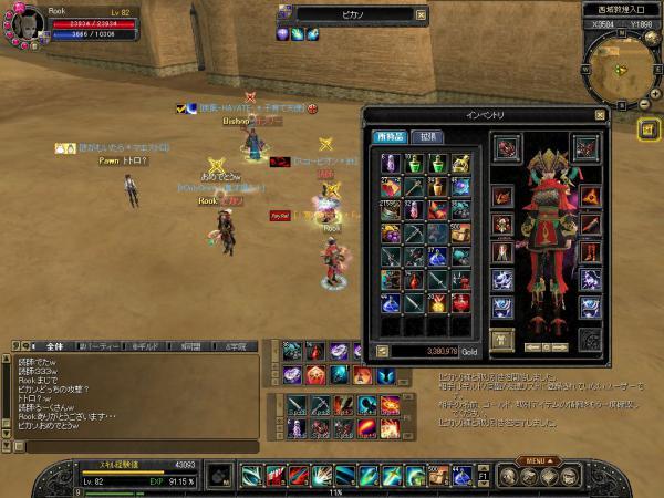 SRO[2012-08-06 20-06-26]_80