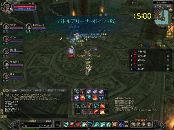 SRO[2012-08-23 01-05-17]_92
