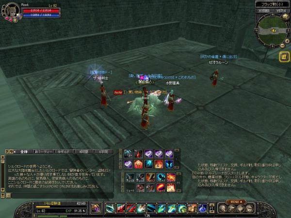 SRO[2012-08-24 01-00-09]_55