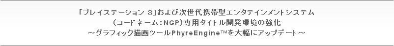 Phyer Engine3.0 プレスリリース