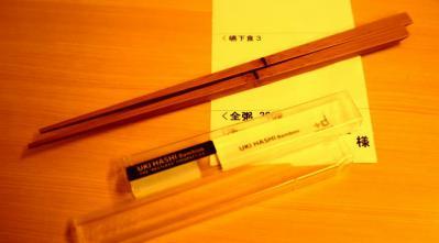 嚥下食31日夕食 UKIHASHI
