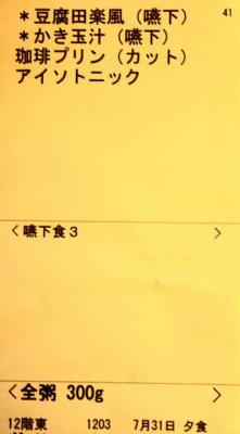 嚥下食31日夕食メニュー