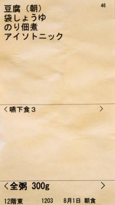 嚥下食8月1日朝食メニュー