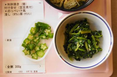 軟食87ひ 8月7日昼食メニュー&小鉢(菊菜)