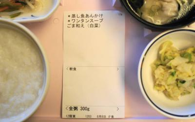 普通食88ゆ 8月8日夕食メニュー