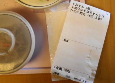 普通食810ゆ 8月10日夕食メニュー