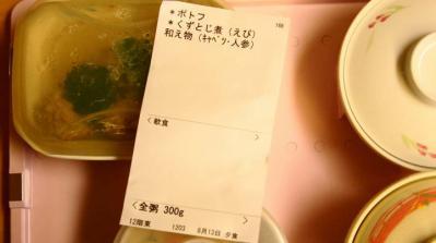 普通食813ゆ 8月13日夕食メニュー