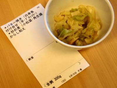 普通食81ゆ 8月16日夕食メニュー