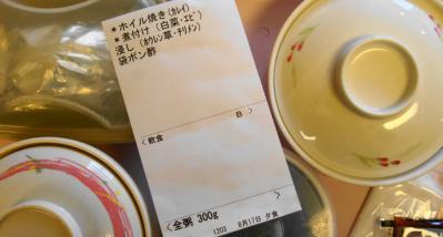 普通食817ゆ 8月17日夕食メニュー