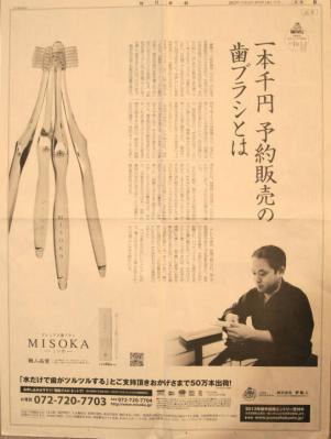歯ブラシ新聞広告
