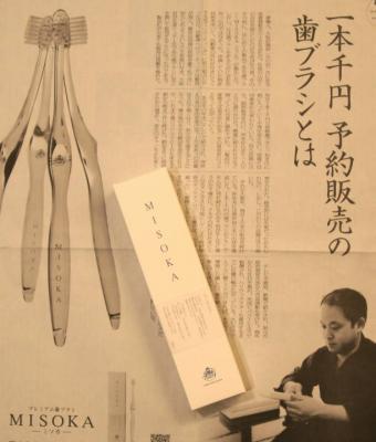 歯ブラシMISOKA&新聞広告