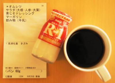 あ9月20日朝食 メニュー