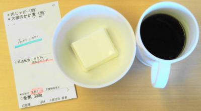 ひ9月22日昼食 メニュー 牛乳ゼリー付き
