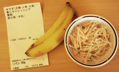 あ9月27日朝食 メニュー 高エネルギー食(パン)