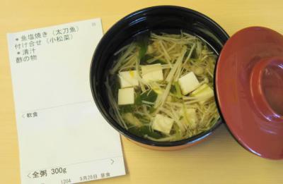 ひ9月28日昼食 メニュー 小松菜あり