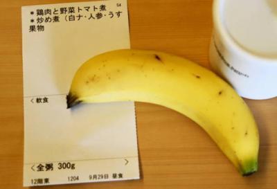 ひ9月29日昼食 メニュー バナナ付き