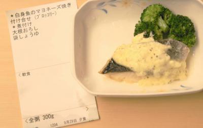 よ9月29日夕食 メニュー 白身魚のマヨネーズ焼き